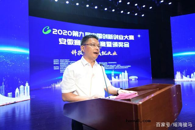 第九届中国创新创业大赛安徽赛区总决赛在合肥市瑶海区圆满落幕